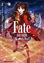 Fate/stay night [Heaven's Feel](3)<Fate/stay night [Heaven's Feel]> (角川コミックス・エース)