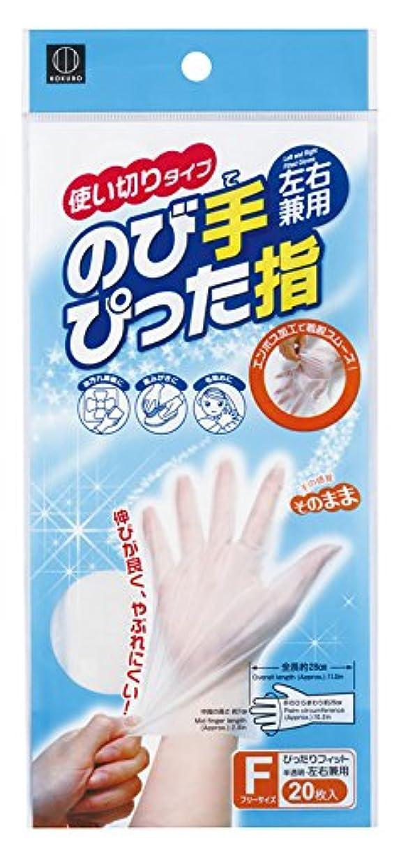 欠乏唯物論首謀者小久保 『伸びが良くやぶれにくい使い捨て手袋』 伸び手ぴった指 20枚入 KM-158
