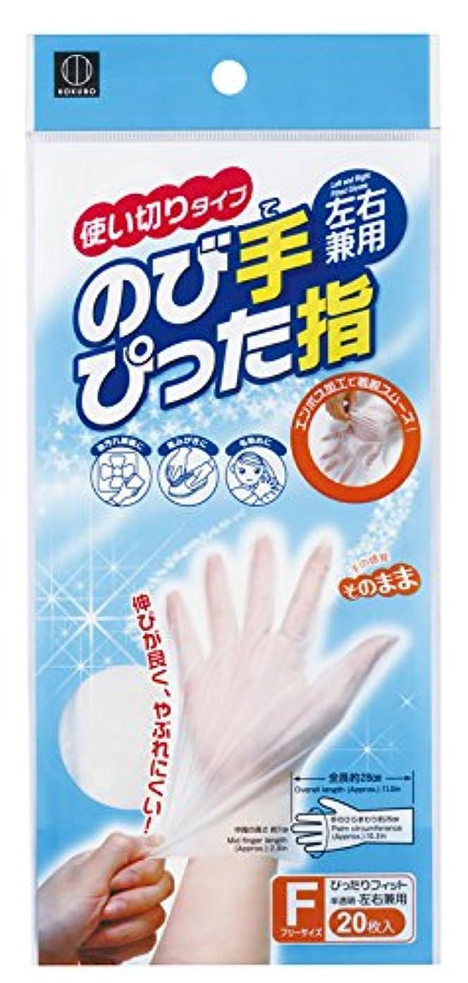 困惑するパール下に小久保 『伸びが良くやぶれにくい使い捨て手袋』 伸び手ぴった指 20枚入 KM-158