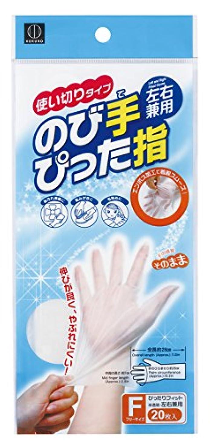 膿瘍元に戻す傷つきやすい小久保 『伸びが良くやぶれにくい使い捨て手袋』 伸び手ぴった指 20枚入 KM-158