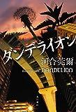 ダンデライオン (角川書店単行本)