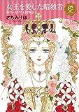 女王を愛した暗殺者 新ローゼリア王国物語1 (プリンセス・コミックスDXロマンス)