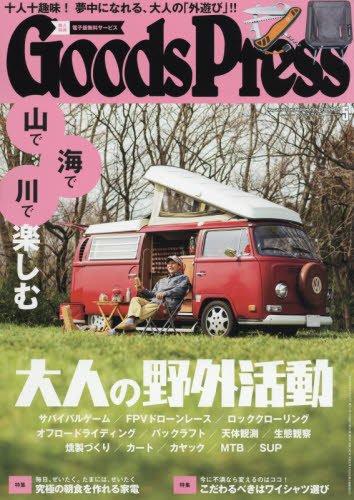 GOODS PRESS(グッズプレス) 2017年 05 月号 [雑誌]の詳細を見る