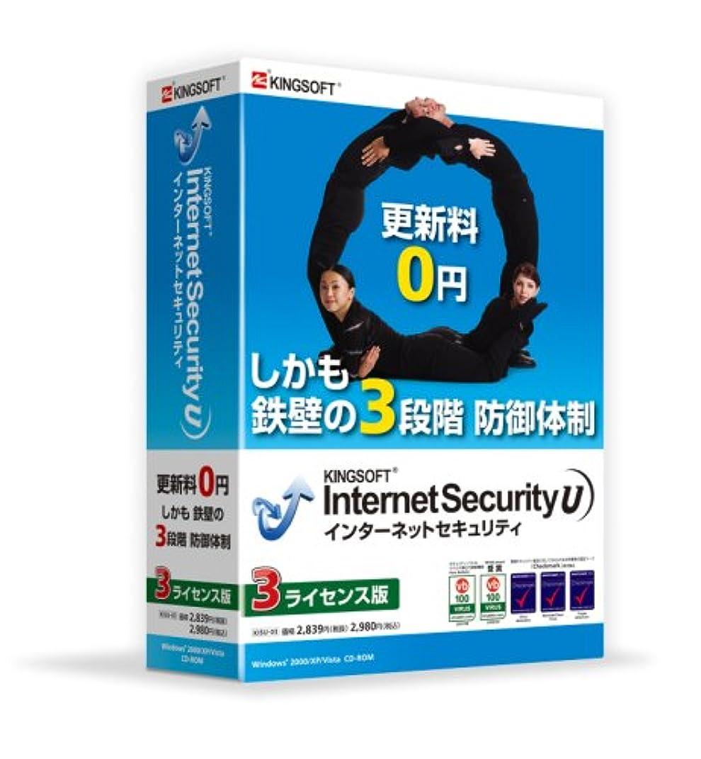 アライメント学校自転車KINGSOFT Internet Security U 3ライセンス版