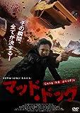 マッド・ドッグ[DVD]