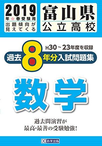 富山県公立高校過去8年分(H30―23年度収録)入試問題集数学2019年春受験用(実物紙面の教科別過去問) (公立高校8ヶ年過去問)