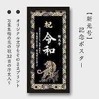 【 額入り 】新元号「令和」記念ポスター 5種《龍、鯉、虎、鷹、鳳凰》