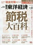 週刊東洋経済 2016年 1/23号[雑誌]