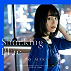 TVアニメ『武装少女マキャヴェリズム』オープニング・テーマ 「Shocking Blue」[DVD付き限定盤]