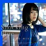 伊藤美来の2ndシングル「Shocking Blue」MV公開。「武装少女マキャヴェリズム」OP曲