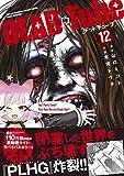 DEAD Tube~デッドチューブ~ 12 (チャンピオンREDコミックス)