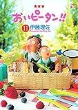 おいピータン!!(11) (Kissコミックス)
