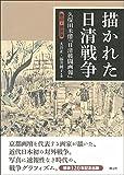 描かれた日清戦争: 久保田米僊『日清戦闘画報』影印・翻刻版