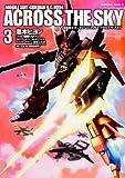 機動戦士ガンダム U.C.0094 アクロス・ザ・スカイ (3) (カドカワコミックス・エース)