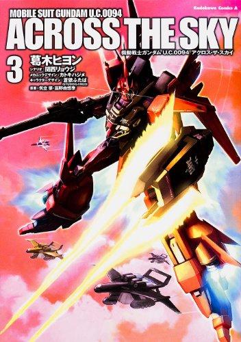 機動戦士ガンダム U.C.0094 アクロス・ザ・スカイ (3) (カドカワコミックス・エース)の詳細を見る