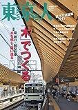 東京人 2017年 08 月号 [雑誌]