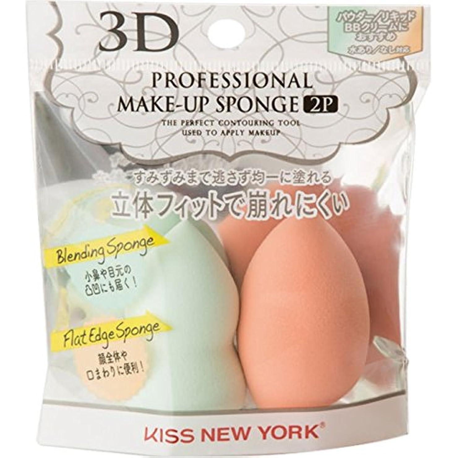 足首火山学同志KISS NEW YORK 3Dメイクアップスポンジ2P MUSD01J