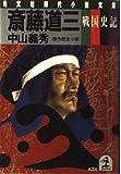 斎藤道三―戦国史記 (光文社文庫)