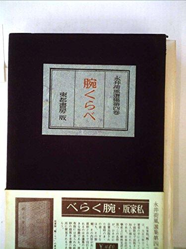 永井荷風選集〈第4巻〉腕くらべ (1956年)