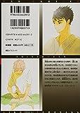 エンドゲーム (1) (ディアプラス・コミックス) 画像