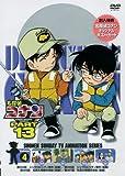 名探偵コナンDVD PART13 vol.4