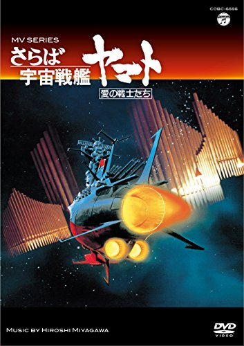 MV SERIES(ミュージックビデオ シリーズ)さらば宇宙戦艦ヤマト 愛の戦士たち【DVD】