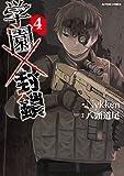 学園×封鎖(4) (アクションコミックス)