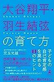 大谷翔平・羽生結弦の育て方 子どもの自己肯定感を高める41のヒント (幻冬舎単行本)