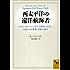 西太平洋の遠洋航海者 (講談社学術文庫)