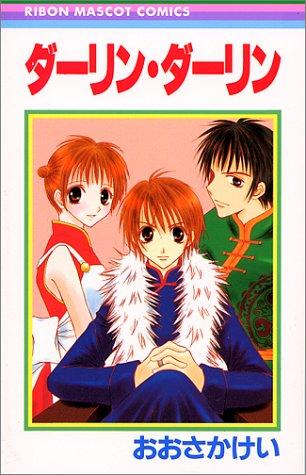 ダーリン・ダーリン (りぼんマスコットコミックス (1207))の詳細を見る