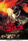 怪獣ゴルゴ [DVD]