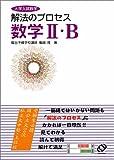 数学II・B―大学入試数学 (解法のプロセス)