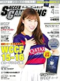 朝日新聞出版 その他 サッカーゲームキング 2016年 04 月号 [雑誌]の画像