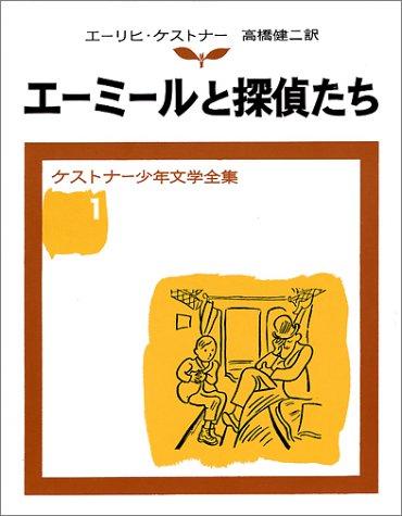 エーミールと探偵たち (ケストナー少年文学全集 1)の詳細を見る