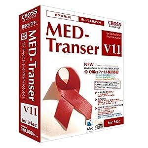MED-Transer V11 for Mac