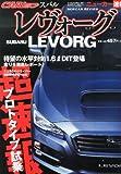 VIP STYLE増刊 SUBARU LEVORG (スバルレヴォーグ) 2014年 03月号