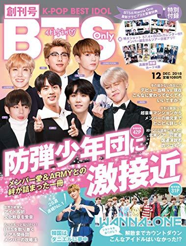 K-POP BEST IDOL 創刊号 2018年12月号 (雑誌)