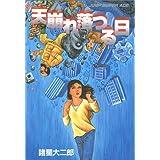 天崩れ落つる日 (ジャンプスーパーコミックス)