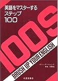 英語をマスターするステップ100