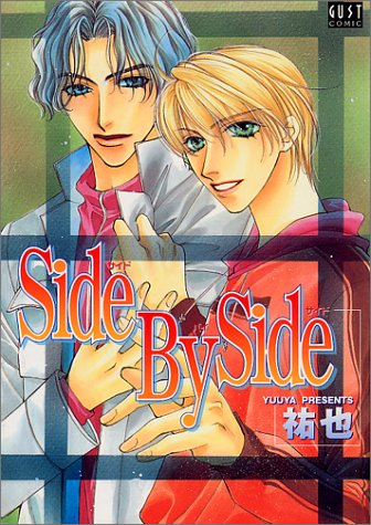 Side By Side (ガストコミックス)の詳細を見る