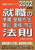 就職の準備・受験方法 筆記・面接・内定法則 (2002年度版) (就職の赤本シリーズ)