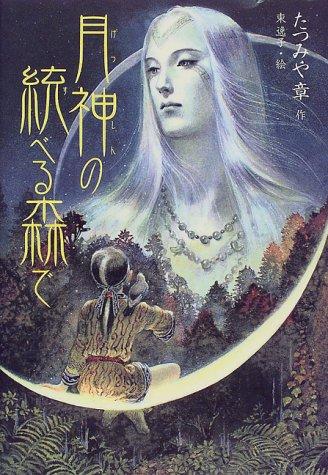月神の統べる森での詳細を見る
