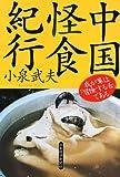 中国怪食紀行―我が輩は「冒険する舌」である