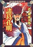 マンガ中国大人物伝 (1) (SEBUNコミックス)