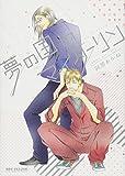 夢の国inマイダーリン (ビーボーイコミックスデラックス) (ビーボーイコミックスDX)