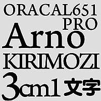 3センチ arnopro ブラック sRGB 6,6,7 oracal651 ファイングレード 切文字シール カッティングシール カッティングステッカー