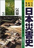 日本災害史―写真・絵画集成 (3) 気象