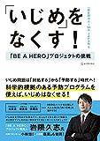 「いじめ」をなくす! 「BE A HERO」プロジェクトの挑戦