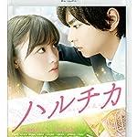 ハルチカ 通常版 [Blu-ray]