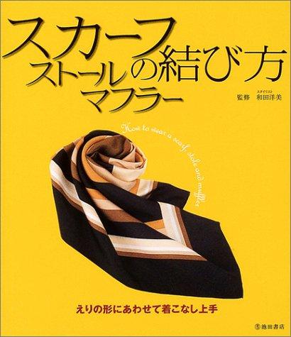 スカーフ・ストール・マフラーの結び方―えりの形にあわせて着こ...